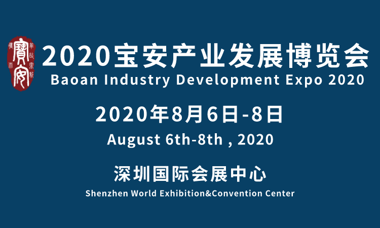 """8月 2020宝安产业发展博览会(""""宝博会"""")来..."""