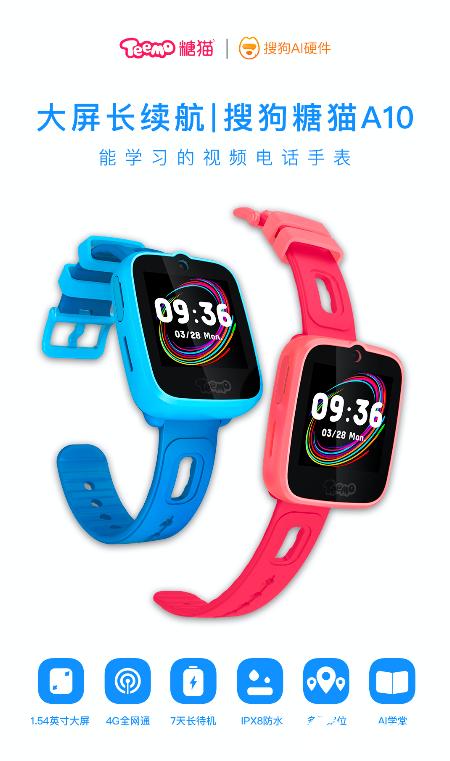 搜狗糖猫A10欧宝体育竞猜电话手表超性价比上市 AI欧宝体育竞猜问答+课程辅导