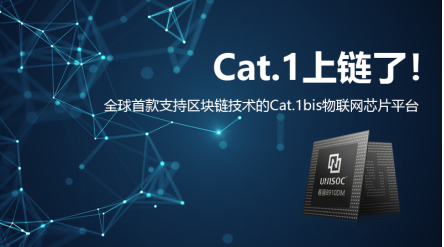 廣和通推出全球首款Cat.1區塊鏈模組,實踐物聯網+區塊鏈融合創新