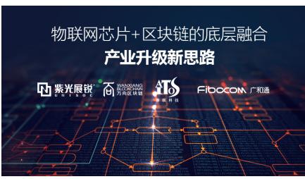 物聯網+區塊鏈融合創新:全球首款支持區塊鏈技術的Cat.1 bis物聯網芯片平臺