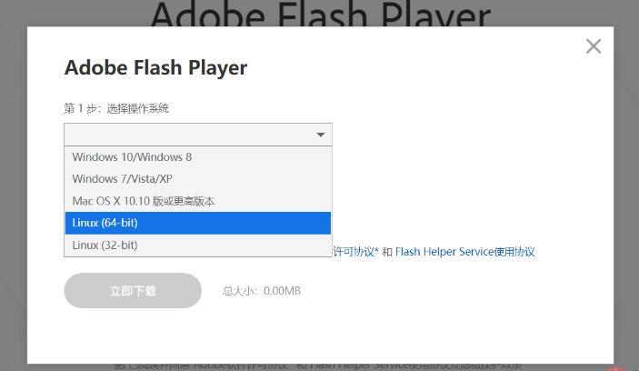 Linux的flash怎么安装