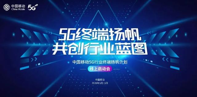 中国移动5G行业终端扬帆计划正式启动,移远成为首...