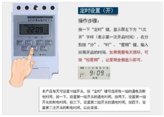 路燈時間控制器的調節方法