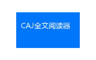 CAJ阅读器应用程序免费下载