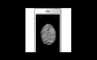 手機指紋識別何優點和缺點?又會是何種發展趨勢
