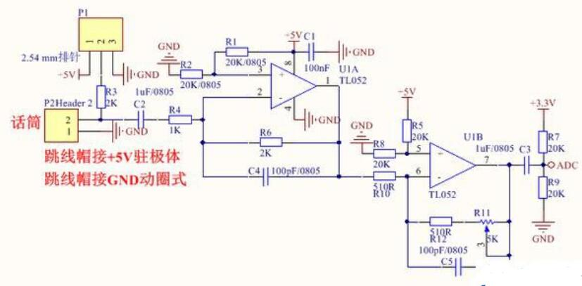 音频输入电路的设计