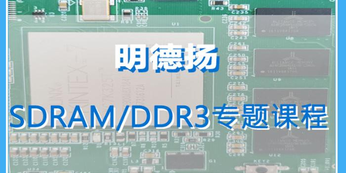 明德揚SDRAM接口設計/Xilinx K7系列DDR3 IP核使用視頻培訓教程