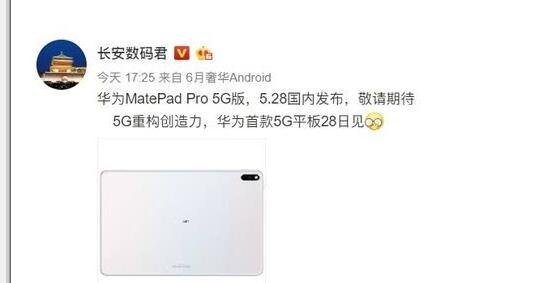 華為5G平板即將發布_配置搶先看