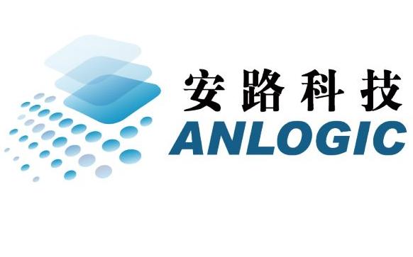 安路科技国产FPGA项目荣获2019上海市科技进...