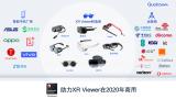 Qualcomm联合全球十五家运营商共同打造XR Viewer产品