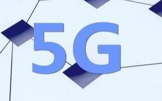 5G商用有哪些进展看了就知道