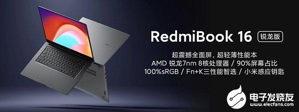 爆款再发AMD新品!三款RedmiBook锐龙版超划算预售