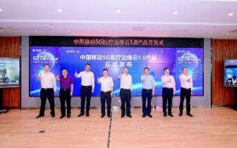 中国移动5G医疗边缘云平台发布,携手中兴共创5G智慧医疗新时代