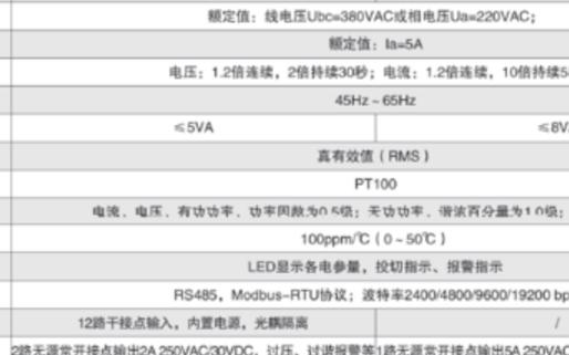 安科瑞ARC-10/J-L 液晶功率因數補償控制...