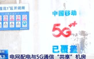 泰州移动与泰州供电深度合作,携手打造5G共享供电...