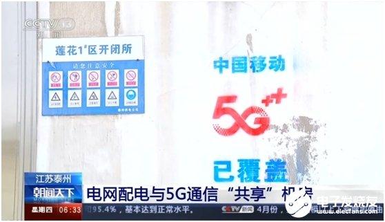 泰州移动与泰州供电深度合作,携手打造5G共享供电配电房