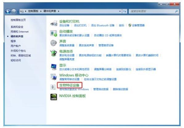 電腦Win7如何設置指紋識別登錄