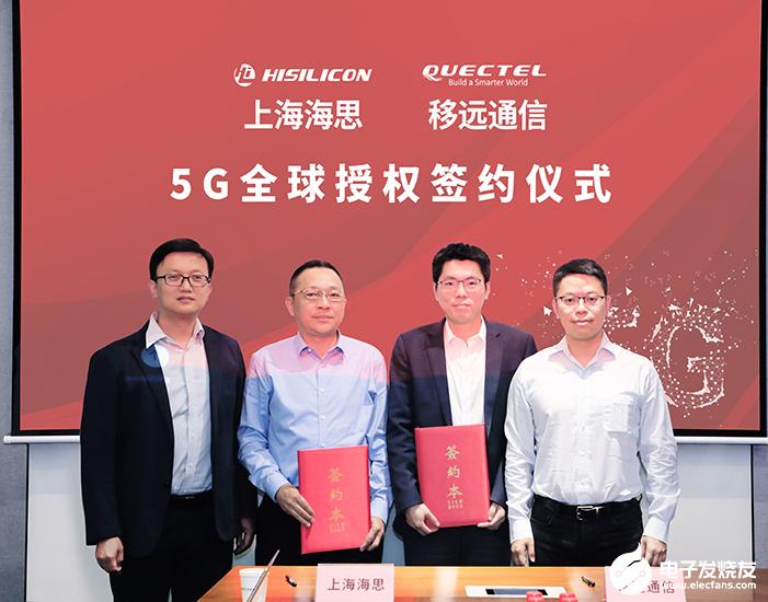 5G进入规模应用快车道,移远通信正成为上海海思5G全球授权合作伙伴
