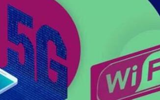 WiFi6和5G对物联网的意义