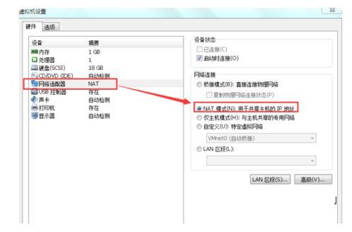 linux虚拟机的联网方法