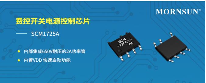 金升阳推出功率密度高、响应快速费控开关电源控制芯...