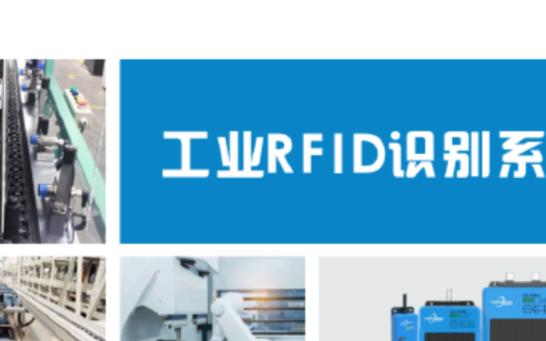 晨控智能工業RFID應用于TCL制冷零部件生產線