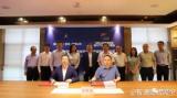 瑞声科技与郑蒲港新区签署精密元器件研发制造项目投资协议