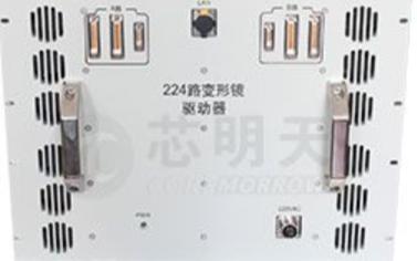 海军级224路压电变形镜控制器-E82.C224K