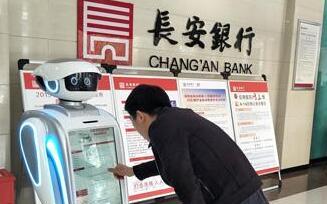 银行智能机器人的功能有哪些