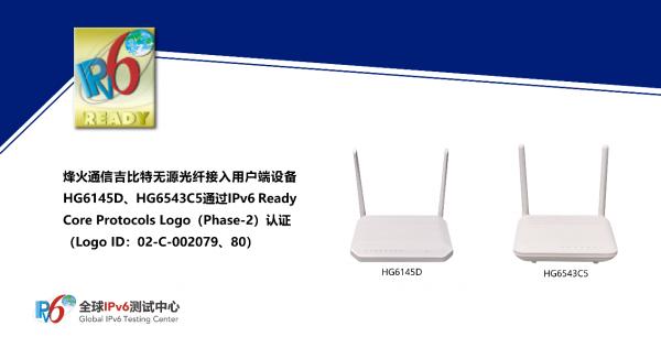 烽火吉比特无源光纤接入用户端设备获IPv6 Ready Logo测试认证