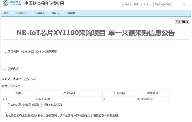 中国移动首次对芯片进行单一来源集采