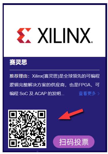 2020 人工智能卓越创新奖,请为Xilinx打call