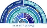 滴普科技DEEPEXI 3.0新品暨A+轮融资发布会在深圳举行