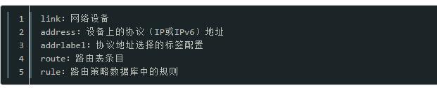 linux的ip命令是什么