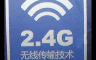 無線路由2.4Ghz和5Ghz的區別