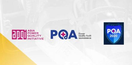 分分操易2申请,助力复工—福禄克携手亚洲电能质量联盟共同开展电能质量健康检查活动