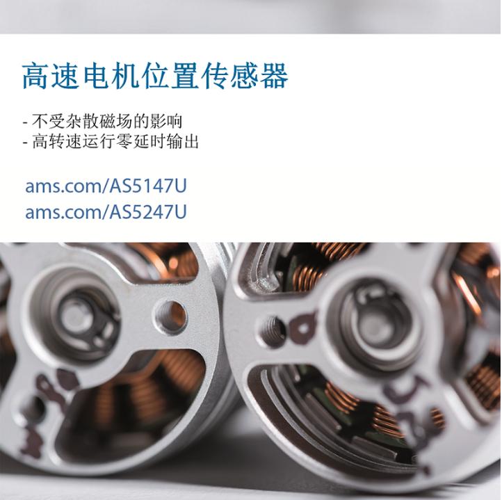 艾迈斯半导体推出适用于高速电机的新型位置传感器,...