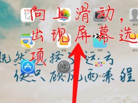 苹果平板电脑屏幕的旋转方法