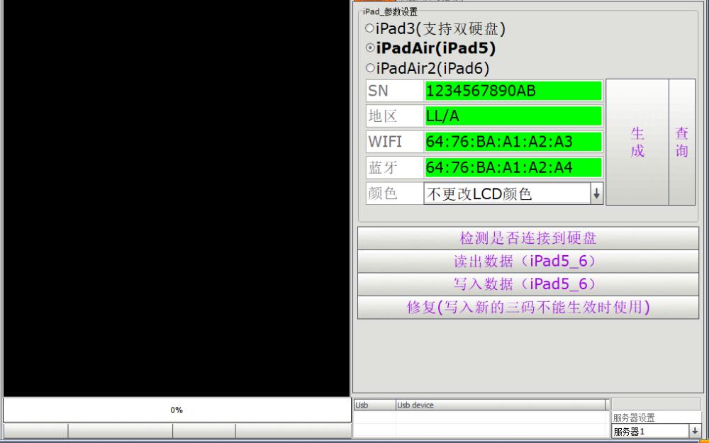联发科MTK写码工具WRITE_SN应用程序免费下载