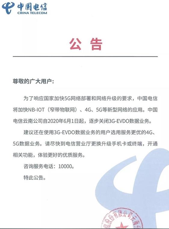 中国电信6月初起逐步关闭3G-EVDO数据业务,加快新型网络的应用发展