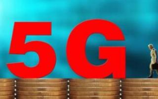 5G运用的六大创新技术解析