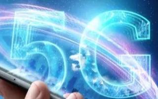 5G技术的演变、商业化进程