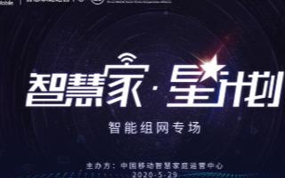 中国移动全家WiFi发布,实现进一步改善移动用户家庭网络质量