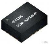 TDK公司推出了InvenSense ICM-42688-P高性能運動傳感器