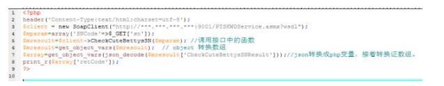 PHP如何調用WebService接口