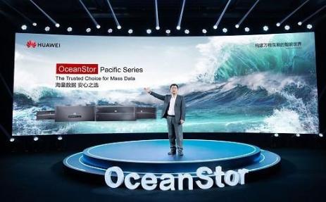 華為發布全新一代海量數據存儲,幫助企業釋放海量數據價值