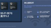 高通发布全球领先的Wi-Fi 6E和蓝牙5.2组合