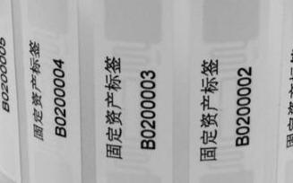 选购RFID电子标签的方法