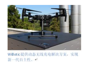 Vicor推出可延長機器人運行時間的無線充電及電源優化解決方案