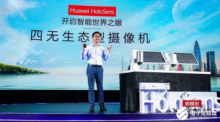 华为HoloSens SDC 5G摄像机如何做到重新定义行业终端产品形态